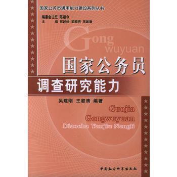 国家公务员调查研究能力――国家公务员通用能力建设系列丛书
