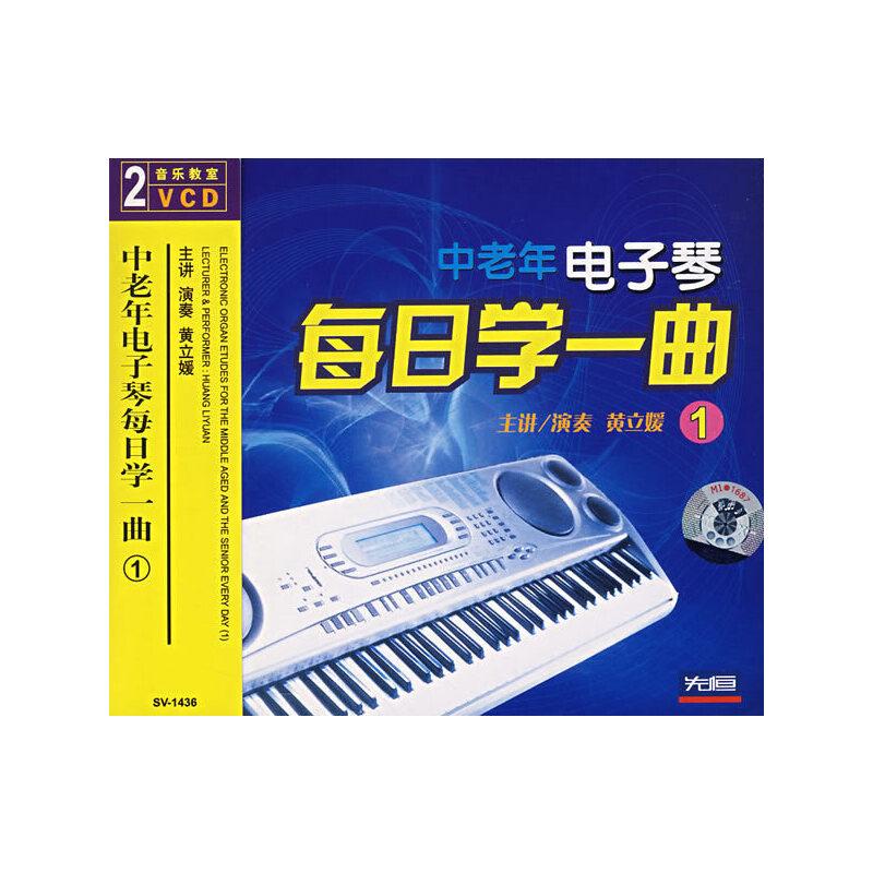 小路电子琴五线谱