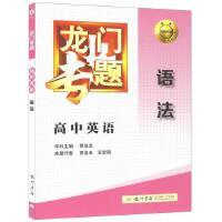 全新正版龙门专题高中英语语法优秀畅销书奖高中教辅辅导书高考英语练习册