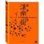 汉字树5:汉字中的建筑与器皿