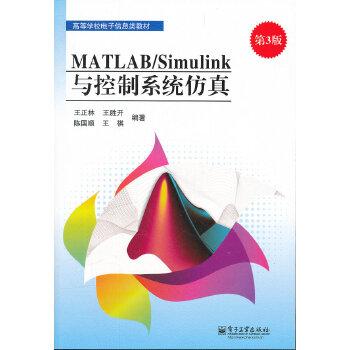 MATLAB/Simulink与控制系统仿真