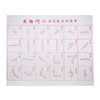 13笔画的字-楷书 基本笔划 组字技巧 下