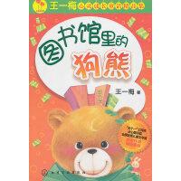 王一梅心灵成长童话精品集--图书馆里的狗熊