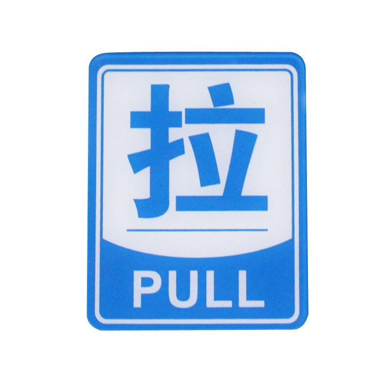 谋福 亚克力推拉门贴 玻璃门推拉标志标识牌 自带3m胶 不褪色_蓝色 拉图片