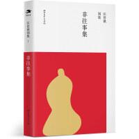 非往事集(汪曾祺别集7)