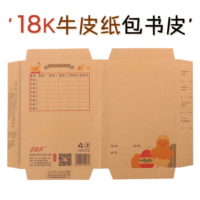 七九多喜多18k复古牛皮纸包书皮 韩国卡通小学生包书纸儿童包书套10