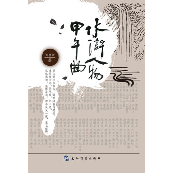 水浒人物甲午曲(中)