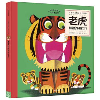 有趣的动物立体书系列:老虎和他的朋友们欧洲立体书大师经典作品.