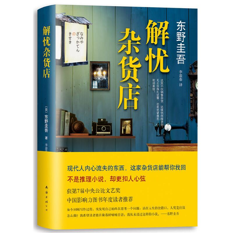 解忧杂货店《白夜行》后东野圭吾备受欢迎作品:不是推理小说,却更扣人心弦