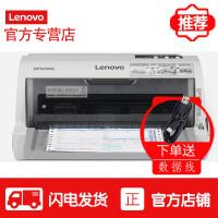 联想dp515KII针式打印机快递单出货单连打增值税发票据税控平推 家庭企业办公 替代610K 630K