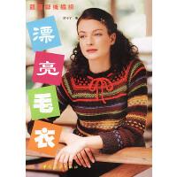 靓丽彩线编织-漂亮毛衣
