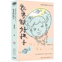 我要做好孩子/黄蓓佳倾情小说系列//青少年小学生课外阅读书籍8-9-10-12-15岁四五六年级读物