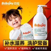 贝悦婴儿洗护套装 洗发沐浴露+面霜2件套 宝宝护肤套装 婴儿洗护套装护肤品
