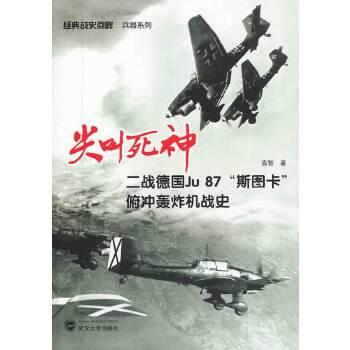 """尖叫死神——二战德国Ju87""""斯图卡""""俯冲轰炸机战史"""