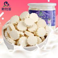 【新牧哥】内蒙古特产奶贝 牛初乳干吃牛奶片349g儿童零食大礼包