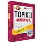 新TOPIKⅡ中高级词汇:全解全练红宝书 (赠听力音频,学习视频课程下载,沪江学习卡)