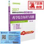 执业药师考试用书20172017执业药师考试用书药师考试习题与解析 药学综合知识与技能(第九版)