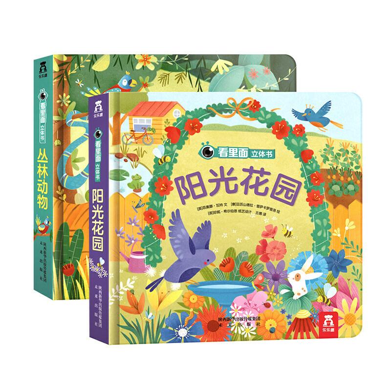 3d场景小动物植物科普科普画册