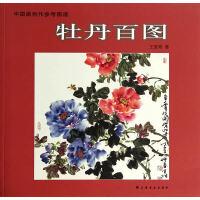 中国画创作参考图谱・牡丹百图