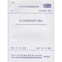 GB50260-2013电力设施抗震设计规范