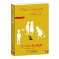 马爱农童书译丛:五个孩子和沙地精