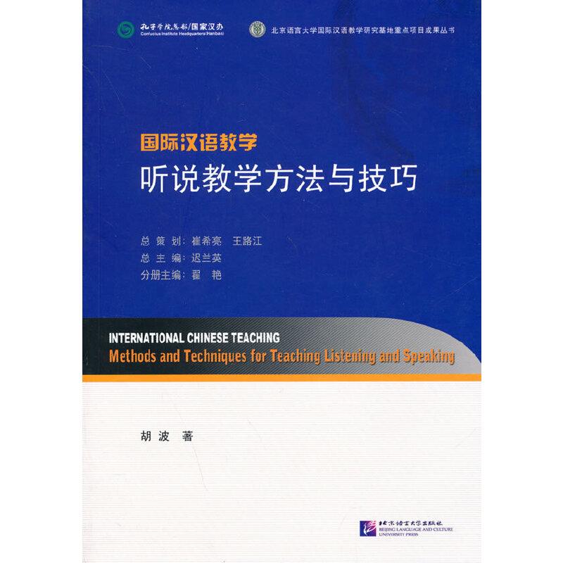 国际汉语教学 ...