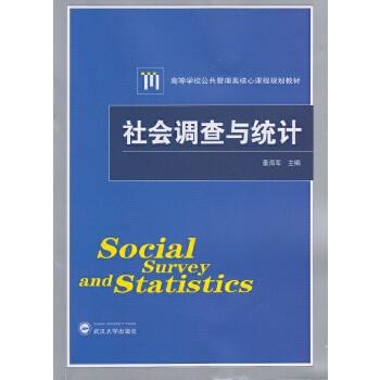 社会调查与统计