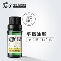 AFU阿芙 依兰依兰精油 10ml 专柜热卖 保湿 护发 单方精油 支持货到付款