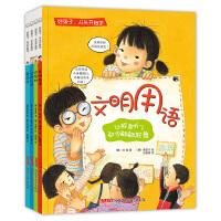 好孩子,从头开始学(文明用语、家庭树、公共礼仪、爱阅读共4册)
