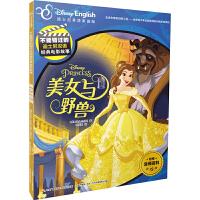 不能错过的迪士尼双语经典电影故事 美女与野兽 国开童媒