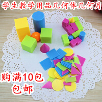 小学生学习用品几何体套装数学教具几何片立体图形数学