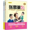 《张思莱育儿手记》全新修订版套装(全两册)