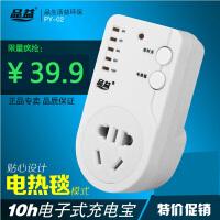 电动车充电* 定时器 定时插座电热毯模式 品益PY-02