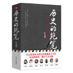 【签名版】叶永烈时政纪实代表作 全两册(《陈伯达传》+《历史的绝笔》)