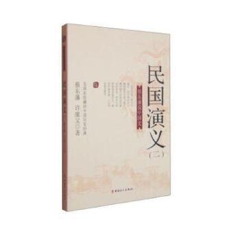 蔡东藩说中国史:民国演义(二)9787500858768 蔡东藩  中国工人出版社