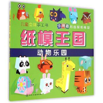纸模王国(动物乐园)/儿童立体手工书 少儿 俞飞华 正版书籍