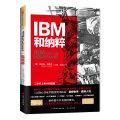 IBM和纳粹:美国商业巨头如何帮助纳粹德国实现种族灭绝