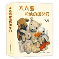 大大熊和他的朋友们(套装全8册)