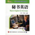 秘书英语(配MP3光盘)——行业英语速听速成丛书