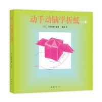 动手动脑学折纸(全4册)