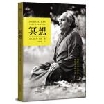冥想(20世纪传奇瑜伽大师斯瓦米拉玛首部简体中文译作,独家特供悠季瑜伽周体验卡!)