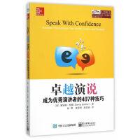 卓越演说:成为优秀演讲者的497种技巧