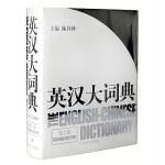英汉大词典(第二版)曾荣获首届国家图书奖等多个奖项,是联合国编译人员使用的主要英汉工具书。