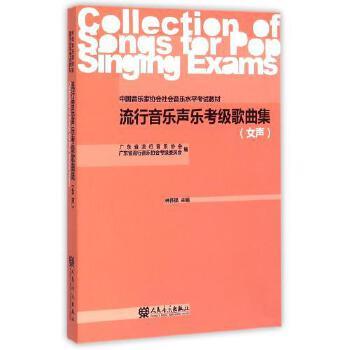 《流行音乐声乐考级歌曲集(女声中国音乐家协