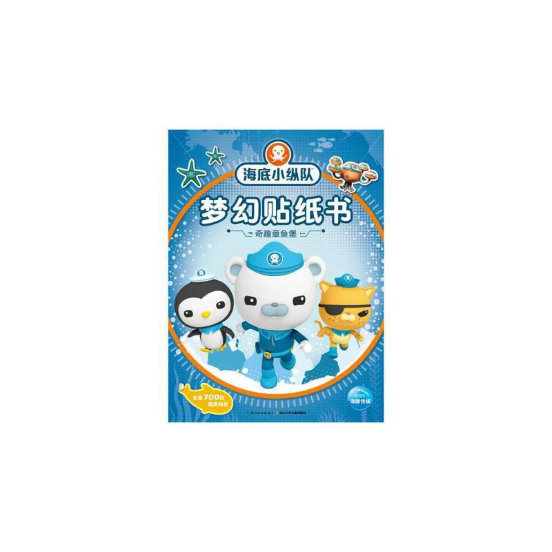 贴纸故事书手工益智游戏书同步动画片儿童书籍3-6岁玩具书漫画书海豚