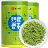 艺福堂茶叶 2017新茶春茶 绿茶 明前特级碧螺春绿茶组合50g*2罐