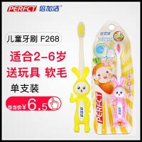 倍加洁儿童牙刷(2-6岁儿童)F268