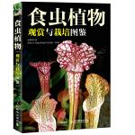 食虫植物观赏与栽培图鉴