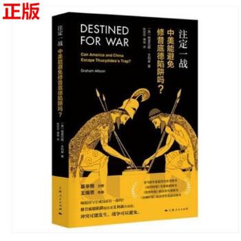 注定一战:中美能避免修昔底德陷阱吗? 格雷厄姆・艾利森 著 上海人民出版社