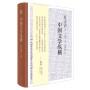 中国文学纵横